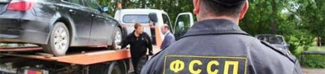 Автомобиль арестовали приставы — возможные основания