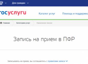 Запись в пенсионный фонд через госуслуги.ру