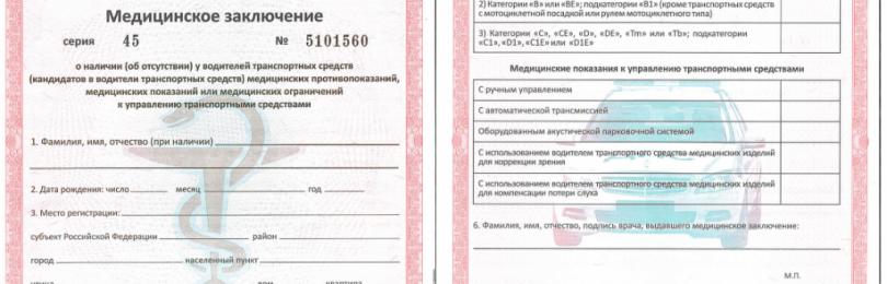 Образец медицинской справки по форме 003 в/у для ГИБДД