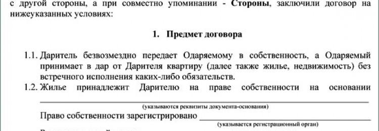 Договор дарения автомобиля: пошаговая инструкция по составлению 2019 года