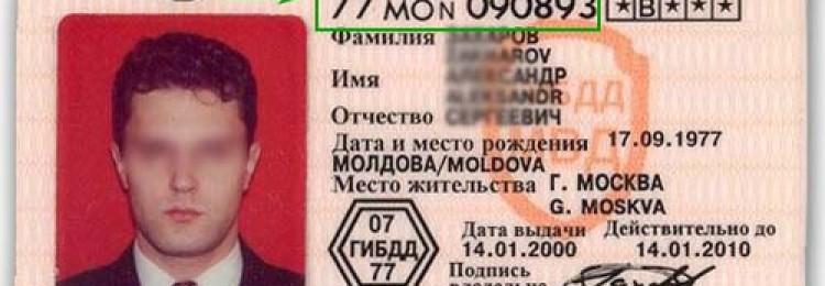 Как узнать серию и номер водительского удостоверения