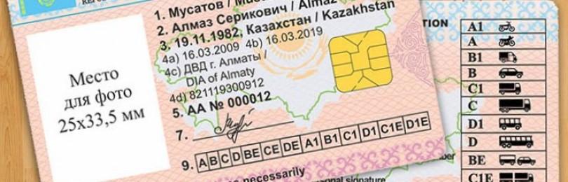 Процедура получения категории водительских прав а1