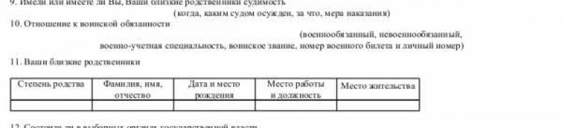 Образец заполнения анкеты претендента на получение работы