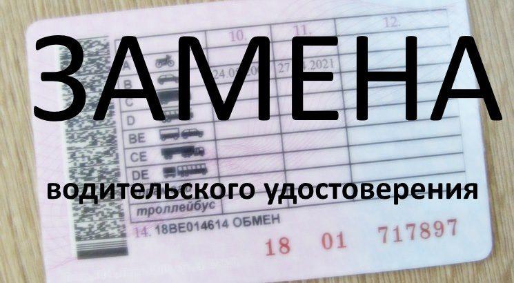 Варианты замены водительского удостоверения в СПб